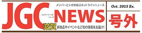 JGCニュース号外A