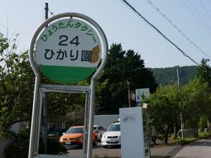 ひかり園6