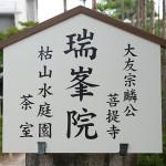 大徳寺38