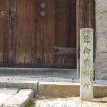 大徳寺39