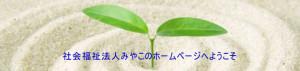 36miyako