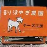 やぎ農園2