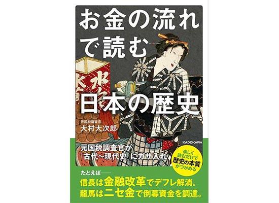 お金の流れで読む日本の歴史2