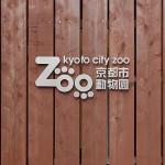 京都市動物園1
