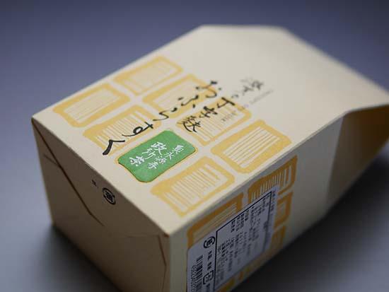 おふらすく政所茶9