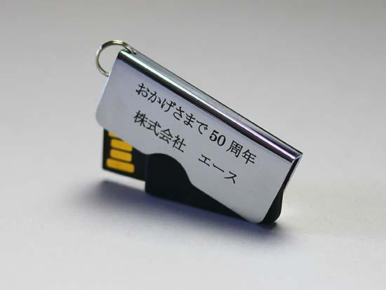 エース様USBメモリ5