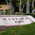 中小企業大学校30