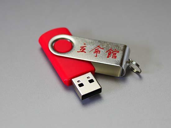 立命館様漢字USBメモリ1