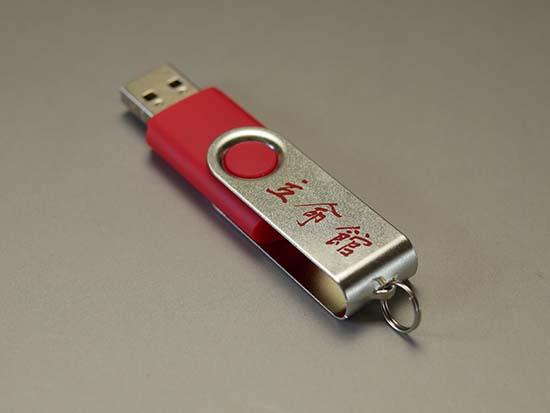 立命館様漢字USBメモリ3