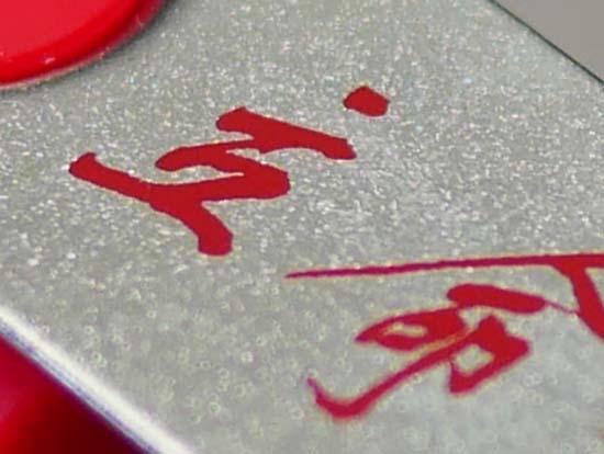 立命館様漢字USBメモリ4