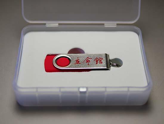 立命館様漢字USBメモリ7
