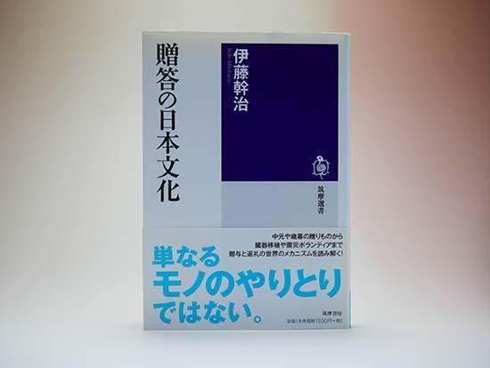 贈答の日本文化5