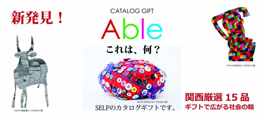 Ableトップ3