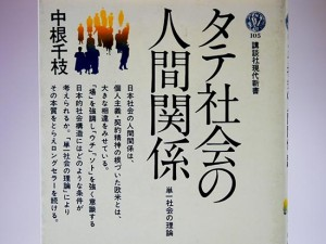 タテ社会の人間関係3