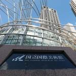 国立国際美術館24