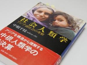 社会人類学1