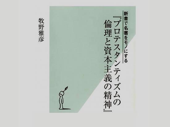 新書で名著をモノにする「プロテスタンティズムの倫理と資本主義の精神」3