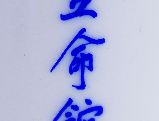 立命松の司7