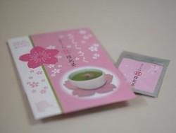 さくら縁起茶1