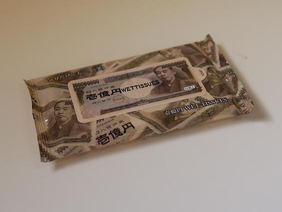 一億円ウェット1