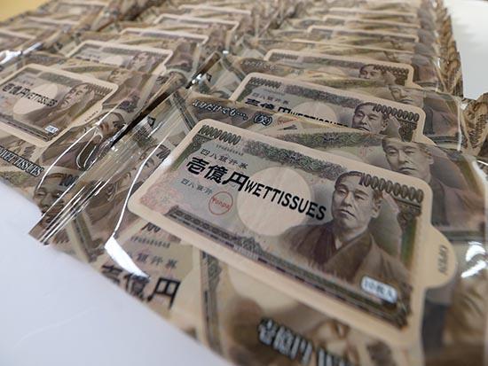 一億円ウェット4