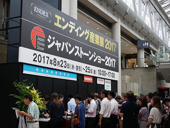 エンディング産業展201701