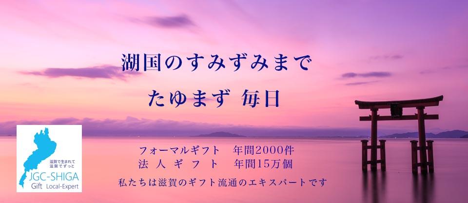 びわ湖バナー11