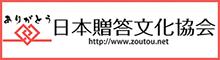 日本贈答文化協会
